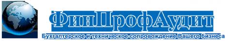 Логотип компании ФинПрофАудит