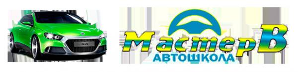 Логотип компании МастерВ